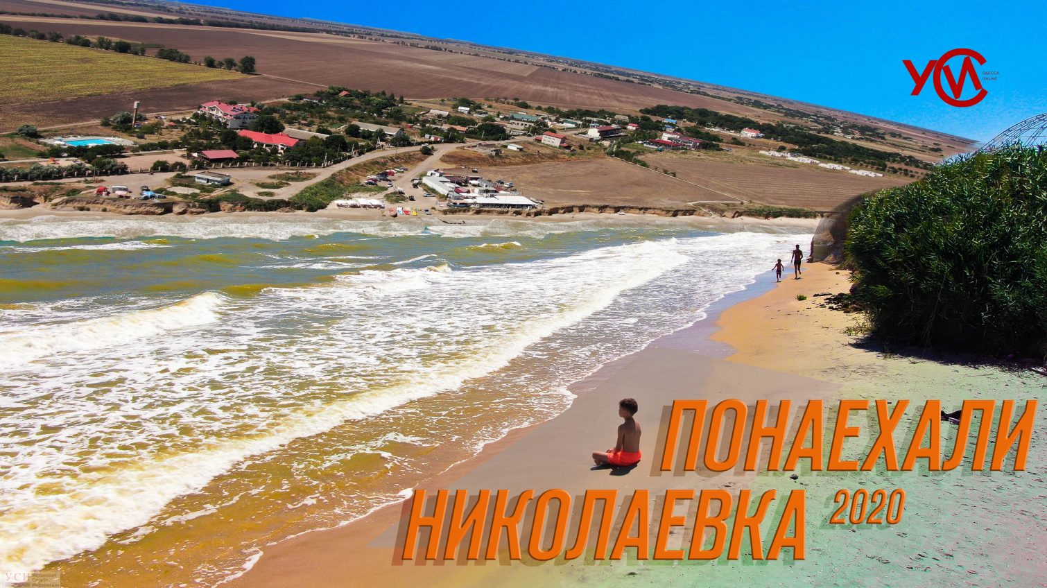 Улетные выходные: почем курорт Николаевка? (видео) «фото»
