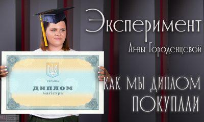 Эксперимент УСИ: Как мы покупали диплом «фото»