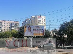 поздравление на билборде в одессе дверей