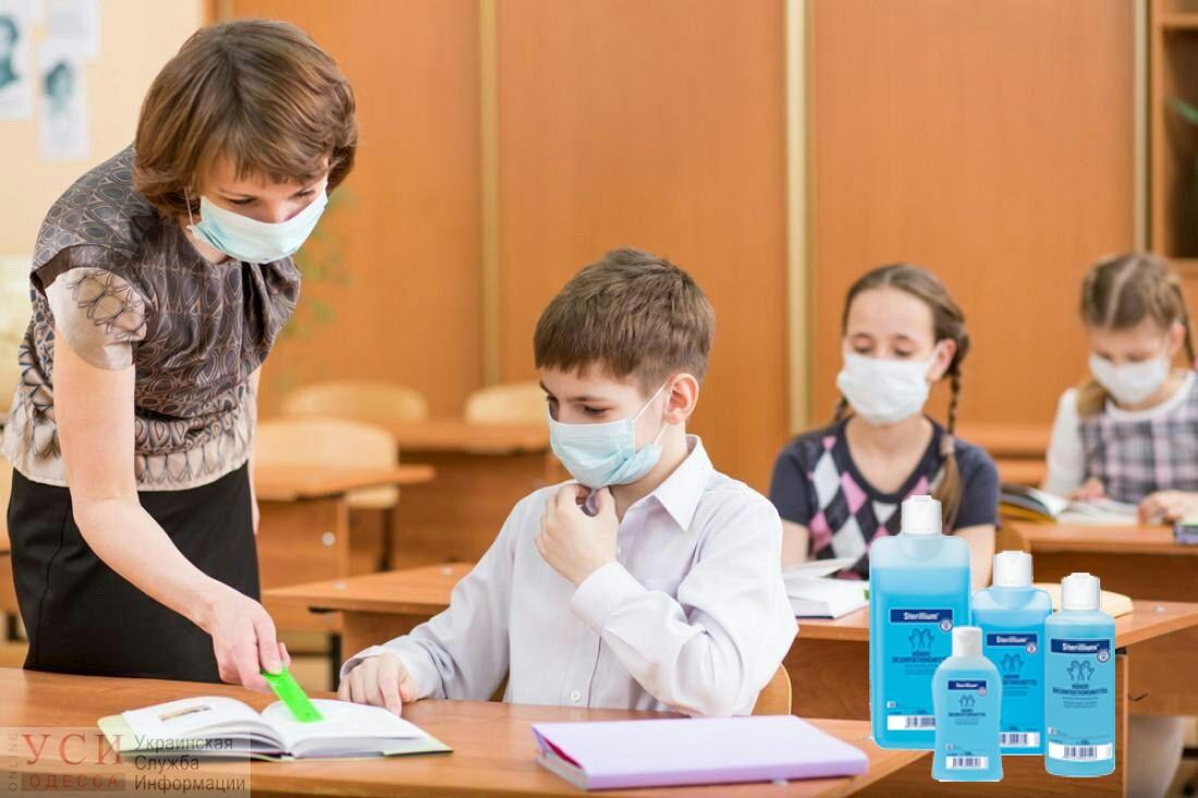 Одесская мэрия просит родителей не собирать деньги на дезинфекторы – все купят за средства бюджета «фото»