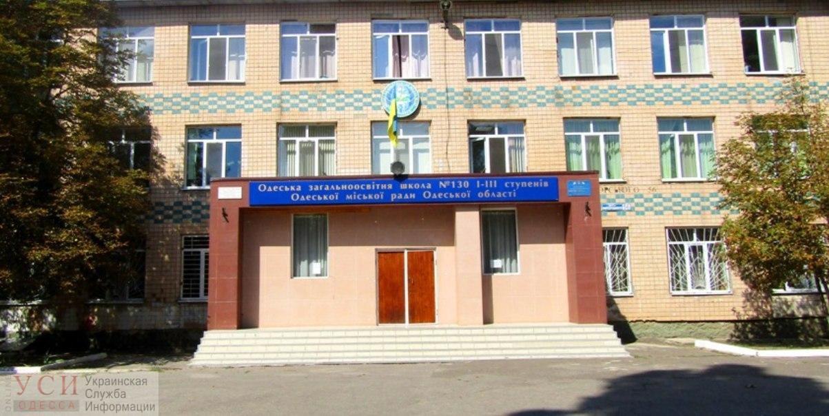 На ремонт одесской школы №130 готовы потратить почти 4,5 миллиона «фото»