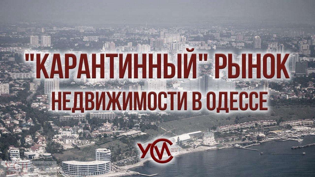 Клиент скорее жив: «карантинный» рынок недвижимости в Одессе просел на 20%, но эксперты винят не только COVID-19 «фото»