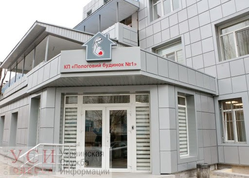 В Одессе один из роддомов закрыли на дезинфекцию «фото»