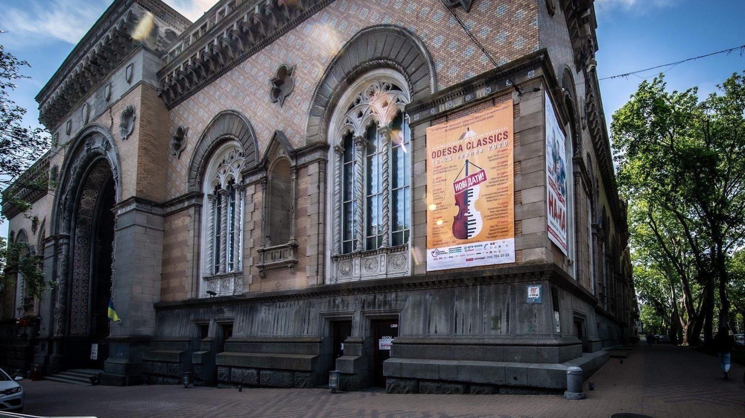 В Одесской филармонии дезинфекция, коллектив на самоизоляции, но концерты состоятся «фото»