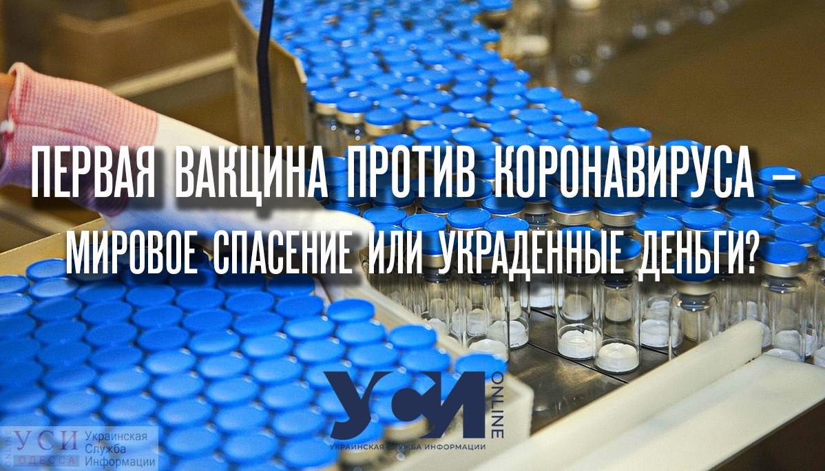 Первая вакцина против коронавируса – мировое спасение или украденные деньги? «фото»