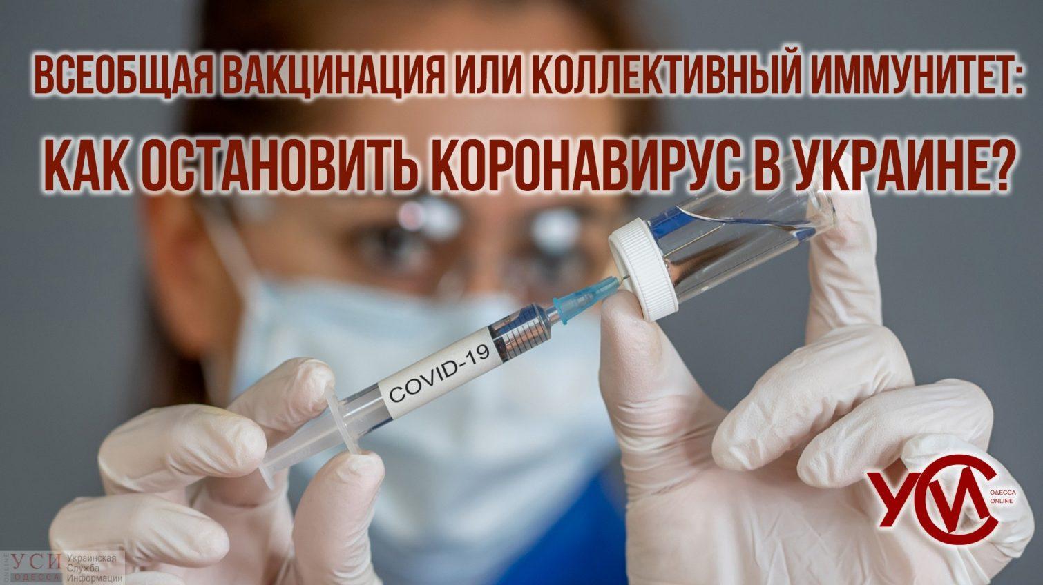 Всеобщая вакцинация или коллективный иммунитет: как остановить коронавирус в Украине? «фото»