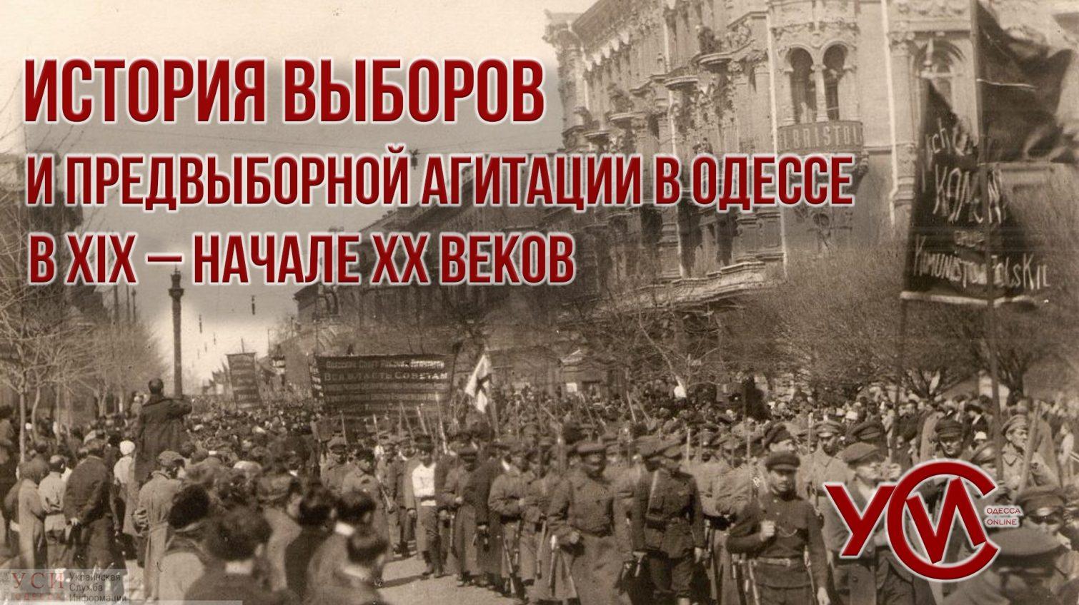История выборов и предвыборной агитации в Одессе в XIX – начале XX веков «фото»