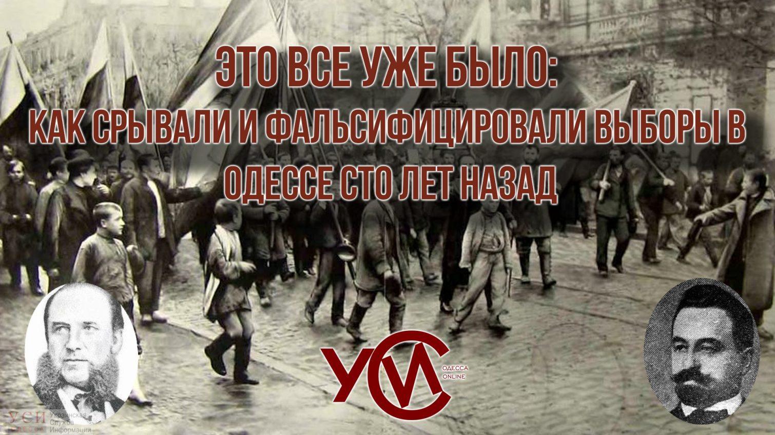 Это все уже было: как срывали и фальсифицировали выборы в Одессе сто лет назад (фото) «фото»