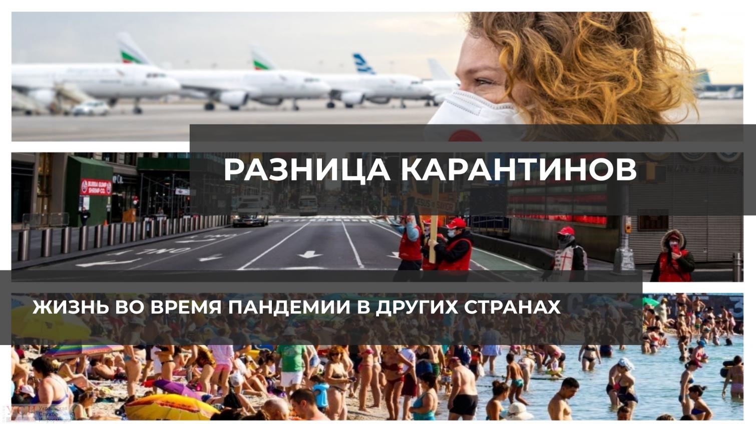 Разница карантинов: чем отличается жизнь во время пандемии в Украине от других стран «фото»