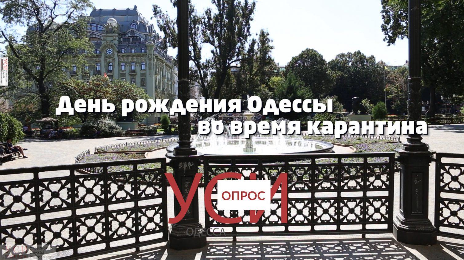 День города в карантин: мнения одесситов и поздравления от гостей (видео) «фото»
