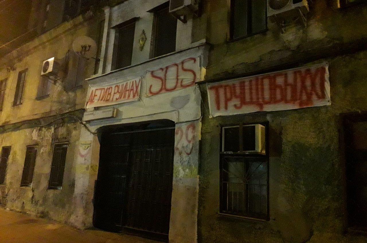 В ветхом доме на Среднефонтанской жильцы вывесили плакаты «SOS», коммунальщики их убрали (фото) «фото»
