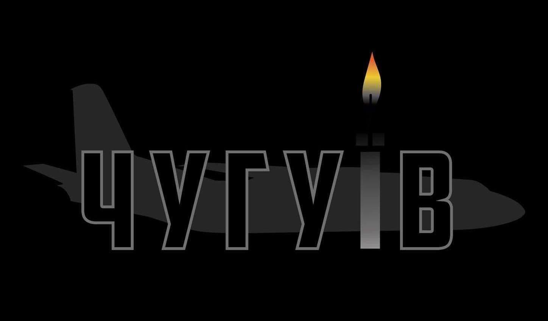 Авиакатастрофа в Харьковской области: Зеленский объявил в Украине день траура «фото»