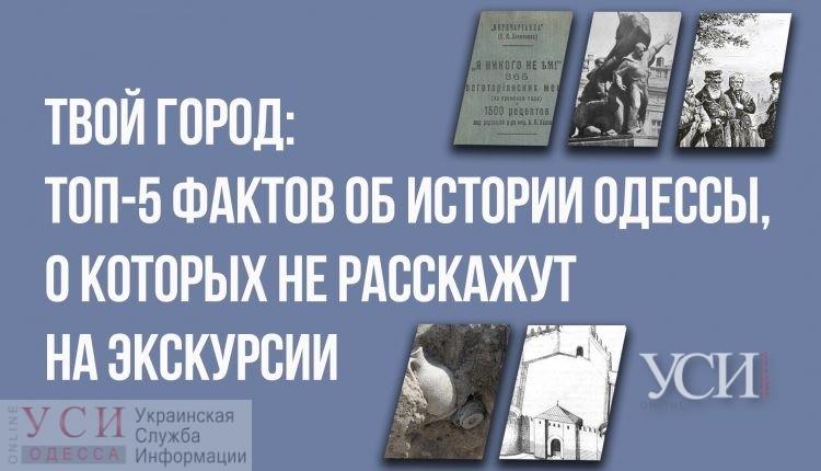 Твой город: топ-5 фактов об истории Одессы, о которых не расскажут на экскурсии «фото»