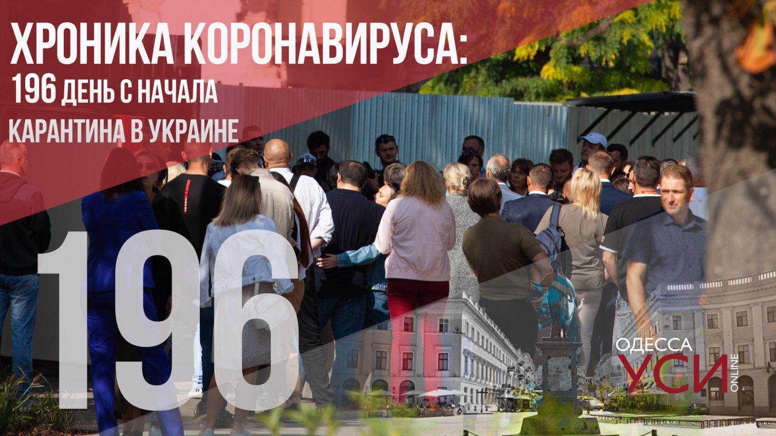 Хроника коронавируса: 196 дней с начала карантина в Украине, в Одесской области – 7 летальных случаев «фото»