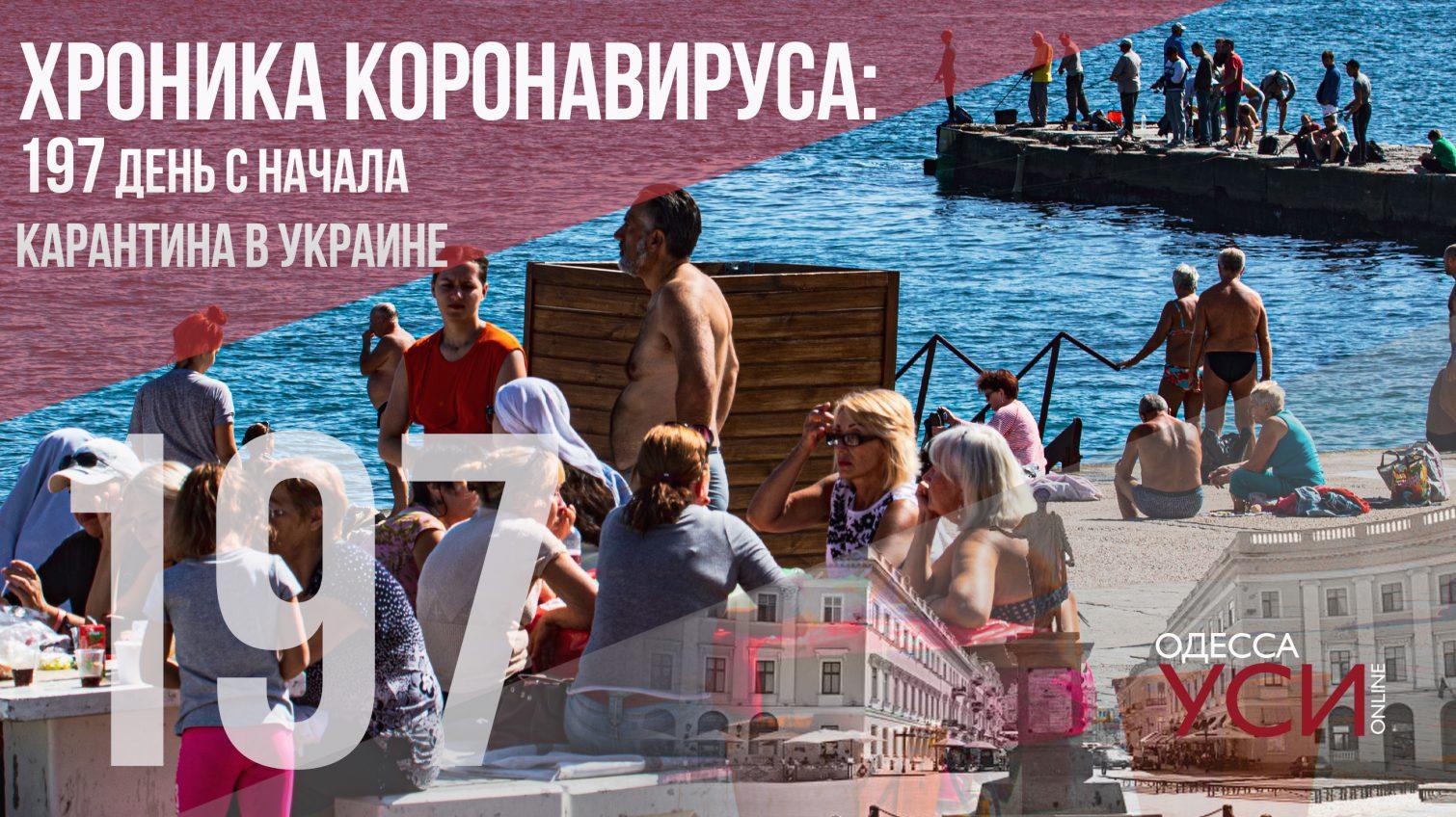 Хроника коронавируса: 197 дней с начала карантина – более 3500 новых больных в Украине «фото»