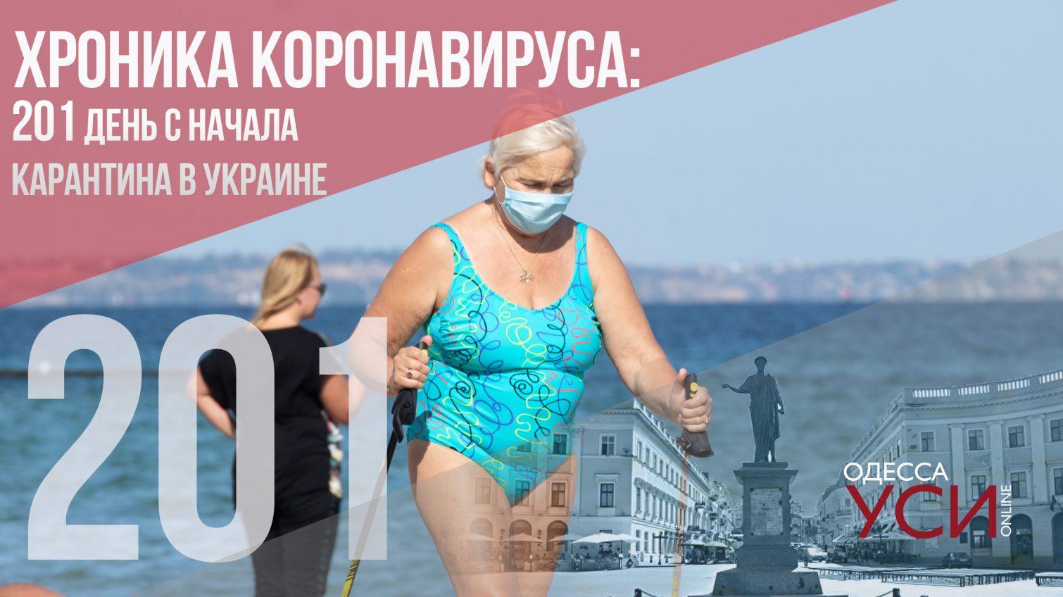 Хроника коронавируса: на 201 день с начала карантина в Одесском регионе 7 летальных случаев «фото»
