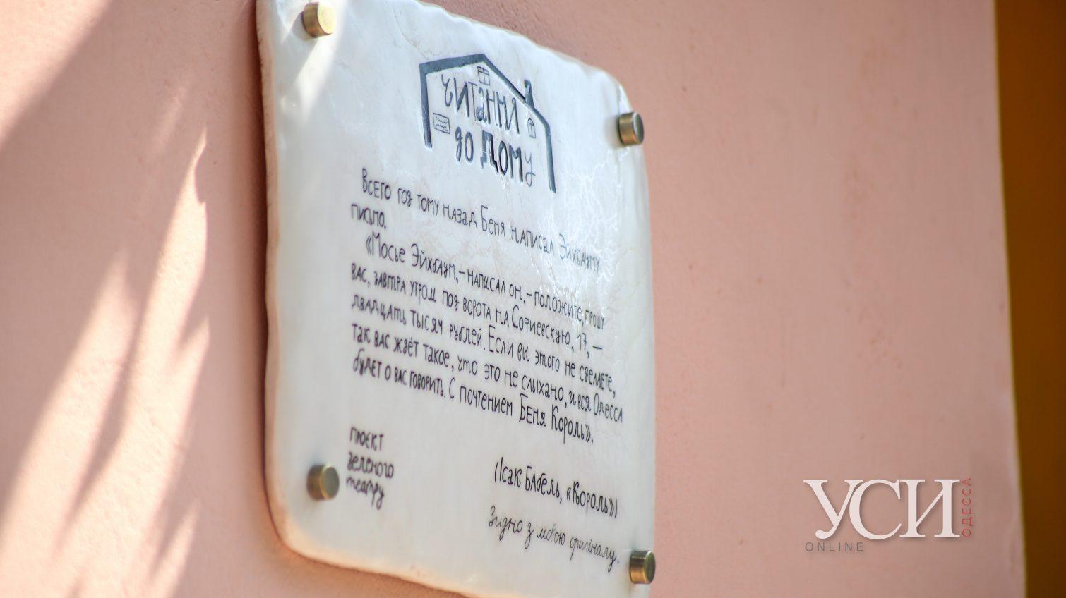 По стопам Бабеля: на Софиевской увековечили литературную историю (фото) «фото»