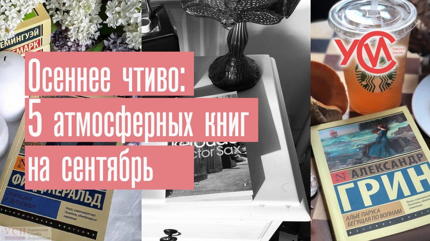 Осеннее чтиво: 5 атмосферных книг на сентябрь (фото) «фото»