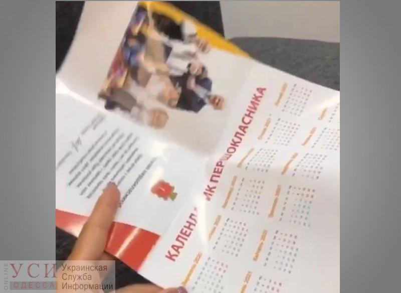 В одесских школах ученикам дарят календари с Трухановым «фото»