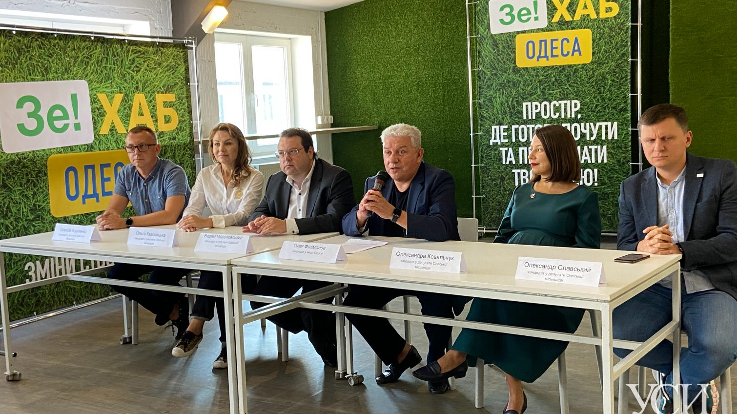 «У нас есть шанс изменить ситуацию в городе»: Олег Филимонов представил свою команду (фото) «фото»