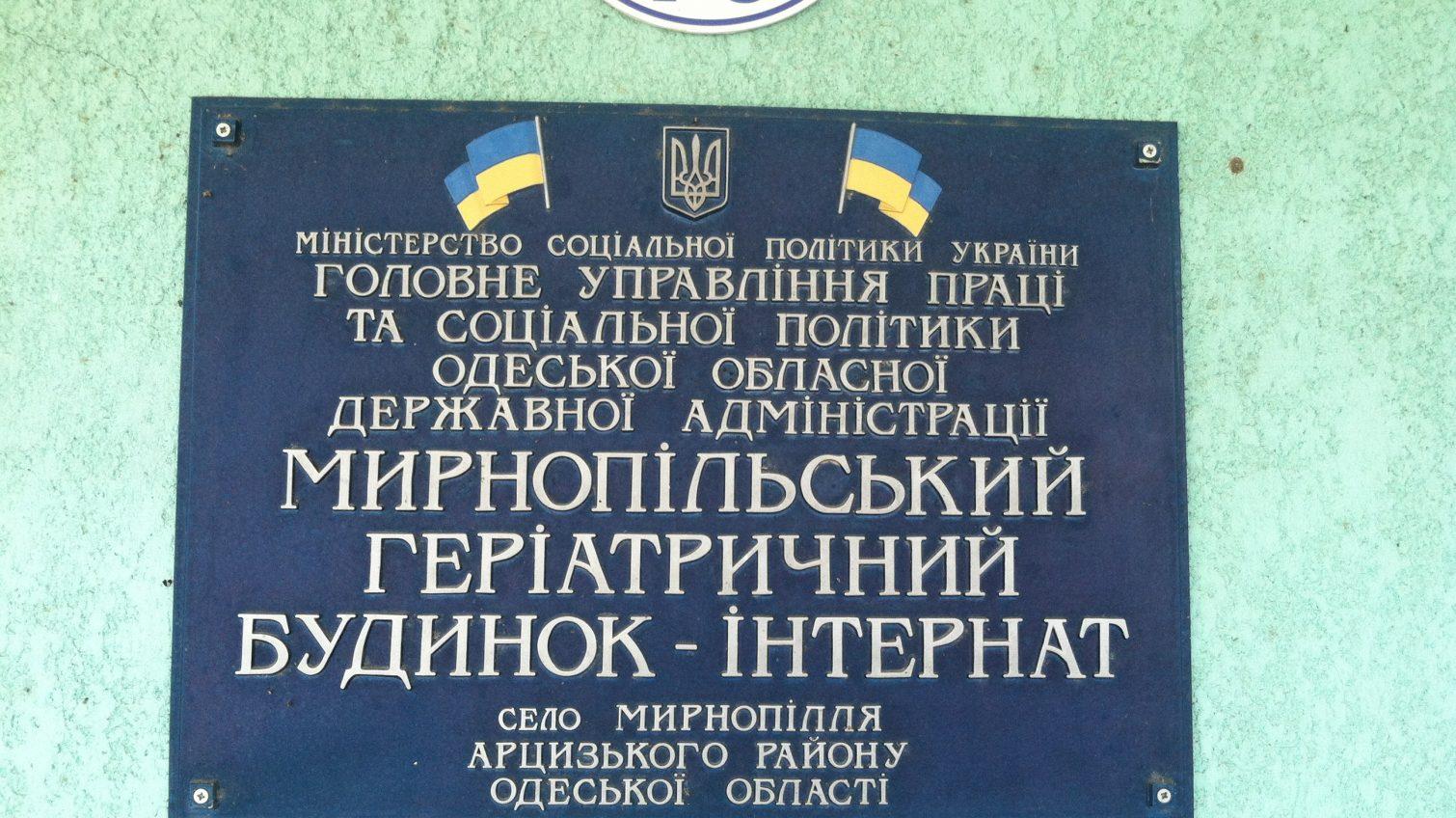 Недостаток медикаментов и отсутствие пожарной сигнализации: в Одесской области проверили дом престарелых «фото»