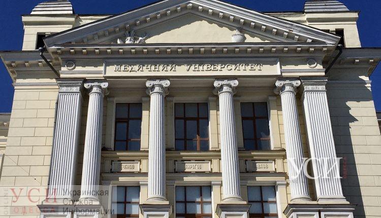 Минздрав объявил конкурс на должность ректора Одесского медина «фото»