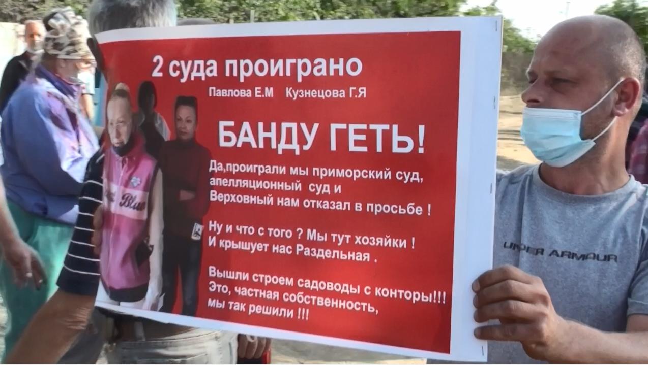Большой переполох в маленьком Отрадном: местные жители борются с председателем кооператива (фото, видео) «фото»