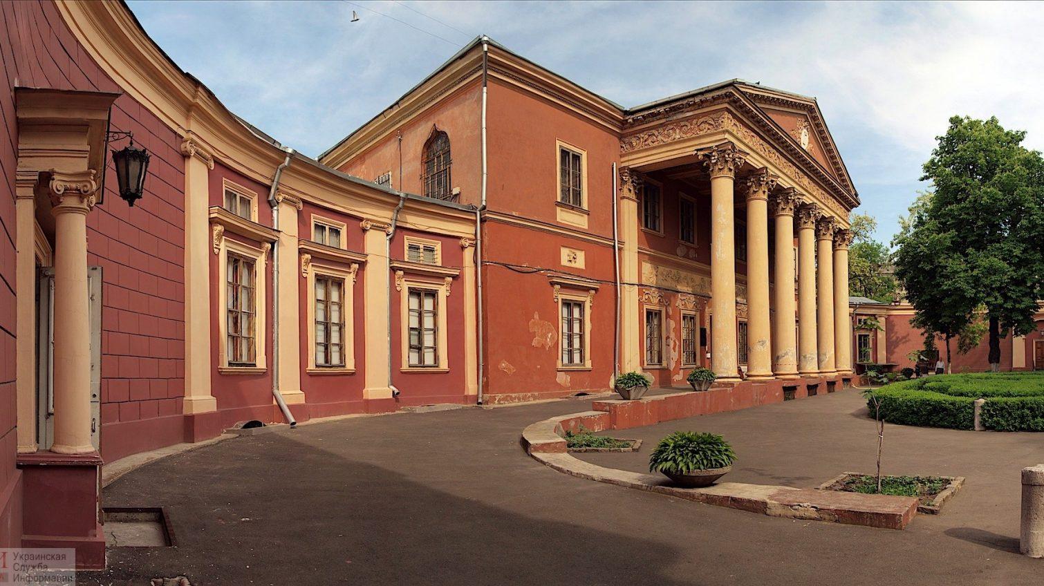 Одесский художественный музей готовится к реставрации «фото»