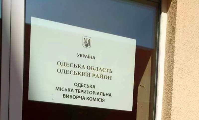 ГорТИК зарегистрировала новых кандидатов на пост мэра Одессы «фото»