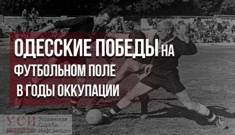 Одесские победы на футбольном поле в годы оккупации (фото) «фото»