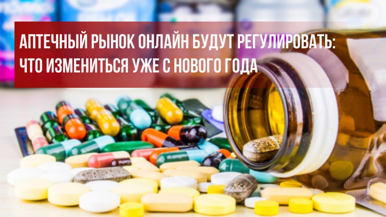 Аптечный рынок онлайн будут регулировать: что изменится уже с Нового года «фото»