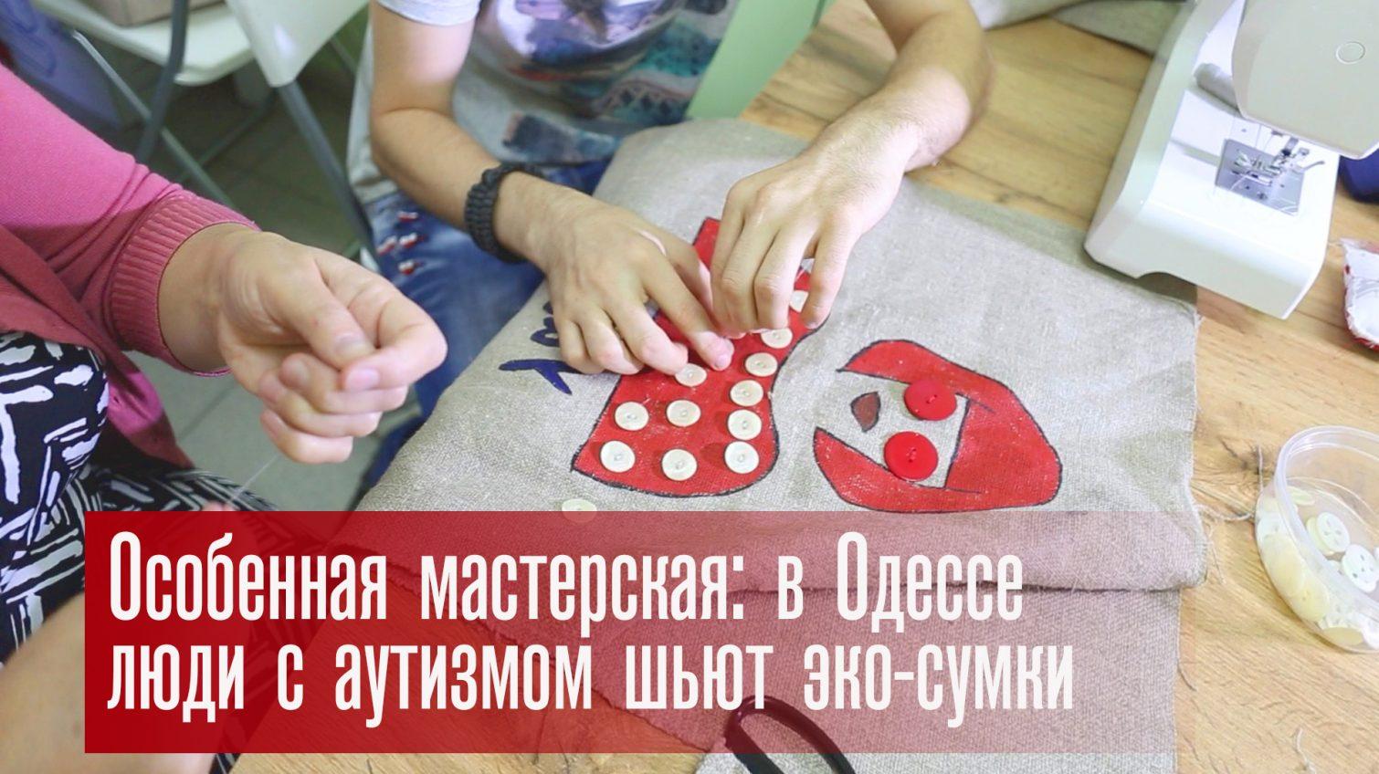 Особенная мастерская: в Одессе люди с аутизмом шьют эко-сумки (фото, видео) «фото»