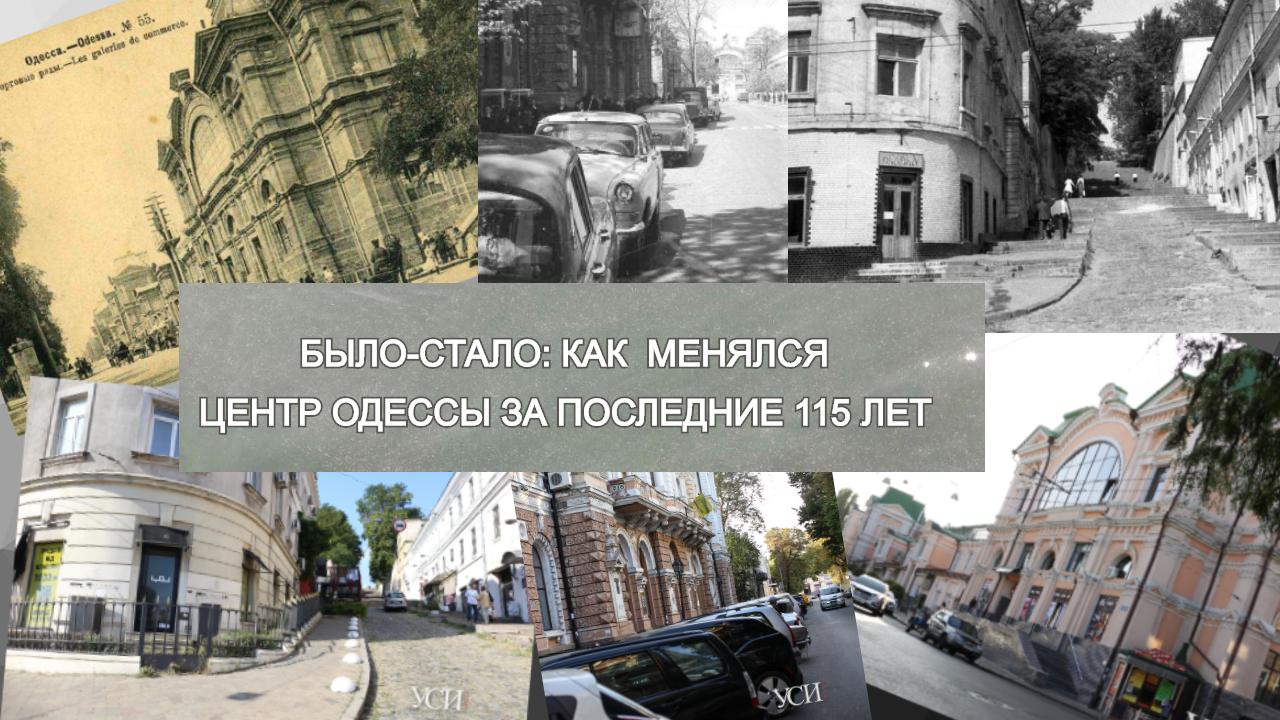 Было-стало: как менялся центр Одессы за последние 115 лет (фото) «фото»