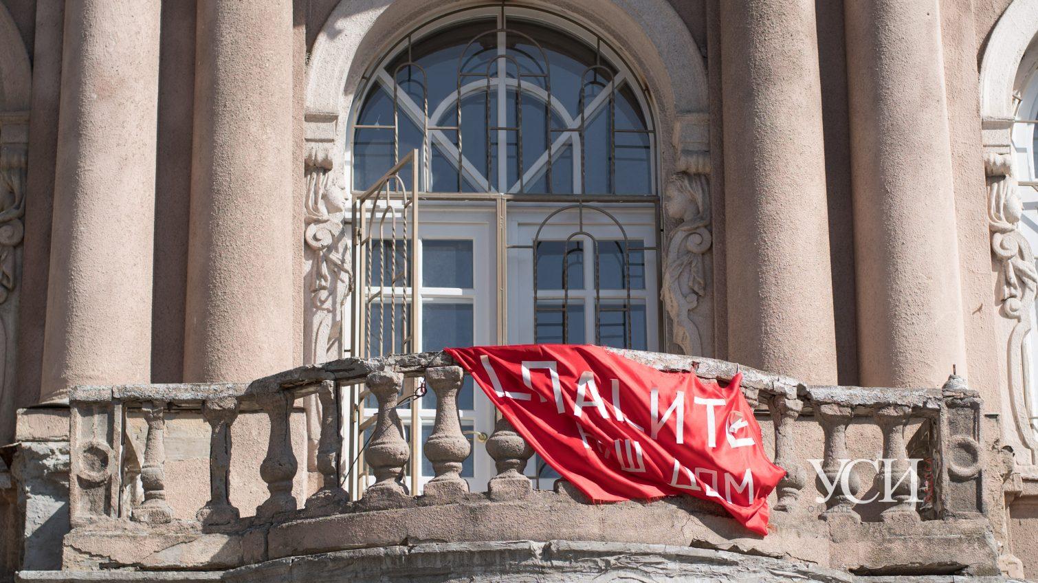 «Спасите наш дом!» – жильцы вывесили плакаты на одесском памятнике архитектуры (аэросъемка) «фото»