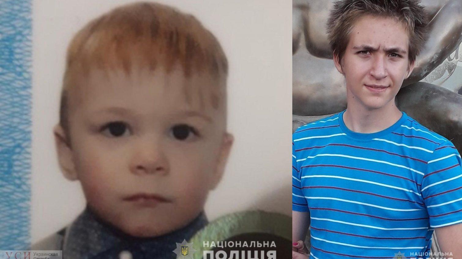 Одесские правоохранители разыскивают двух детей (фото) ОБНОВЛЕНО «фото»