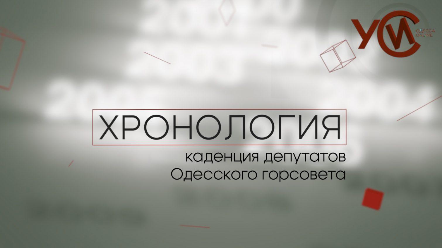 Хронология: каденция депутатов Одесского горсовета (прямой эфир) «фото»