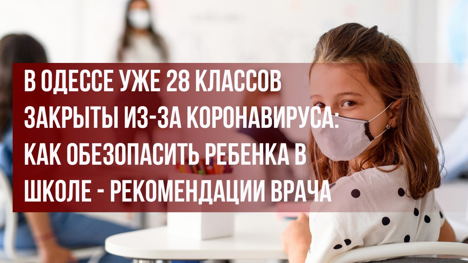 В Одессе уже 28 классов закрыты из-за коронавируса: как обезопасить ребенка в школе — рекомендации врача (инфографика) «фото»