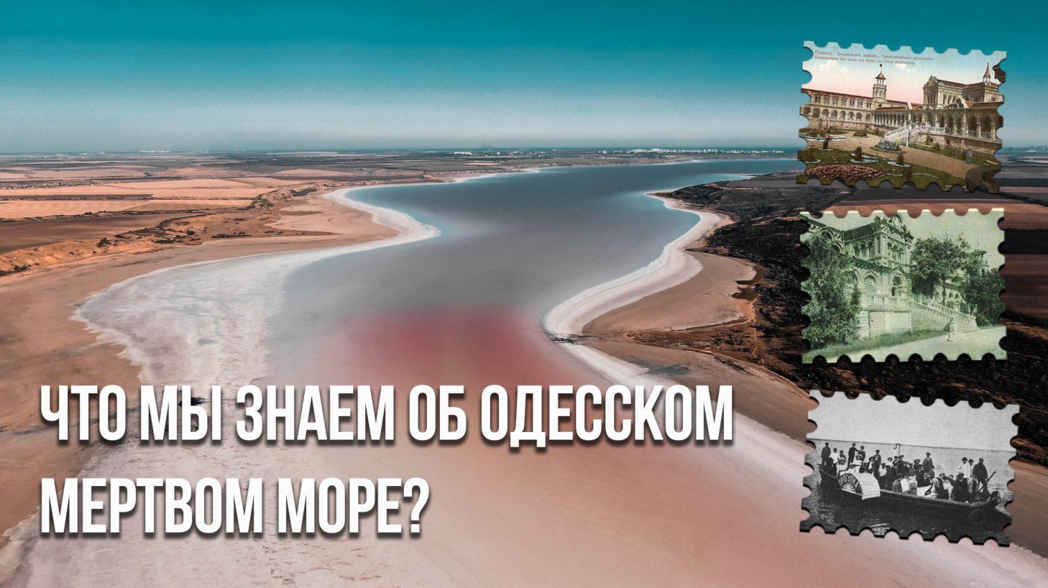 История Куяльника: что мы знаем об одесском Мертвом море? «фото»