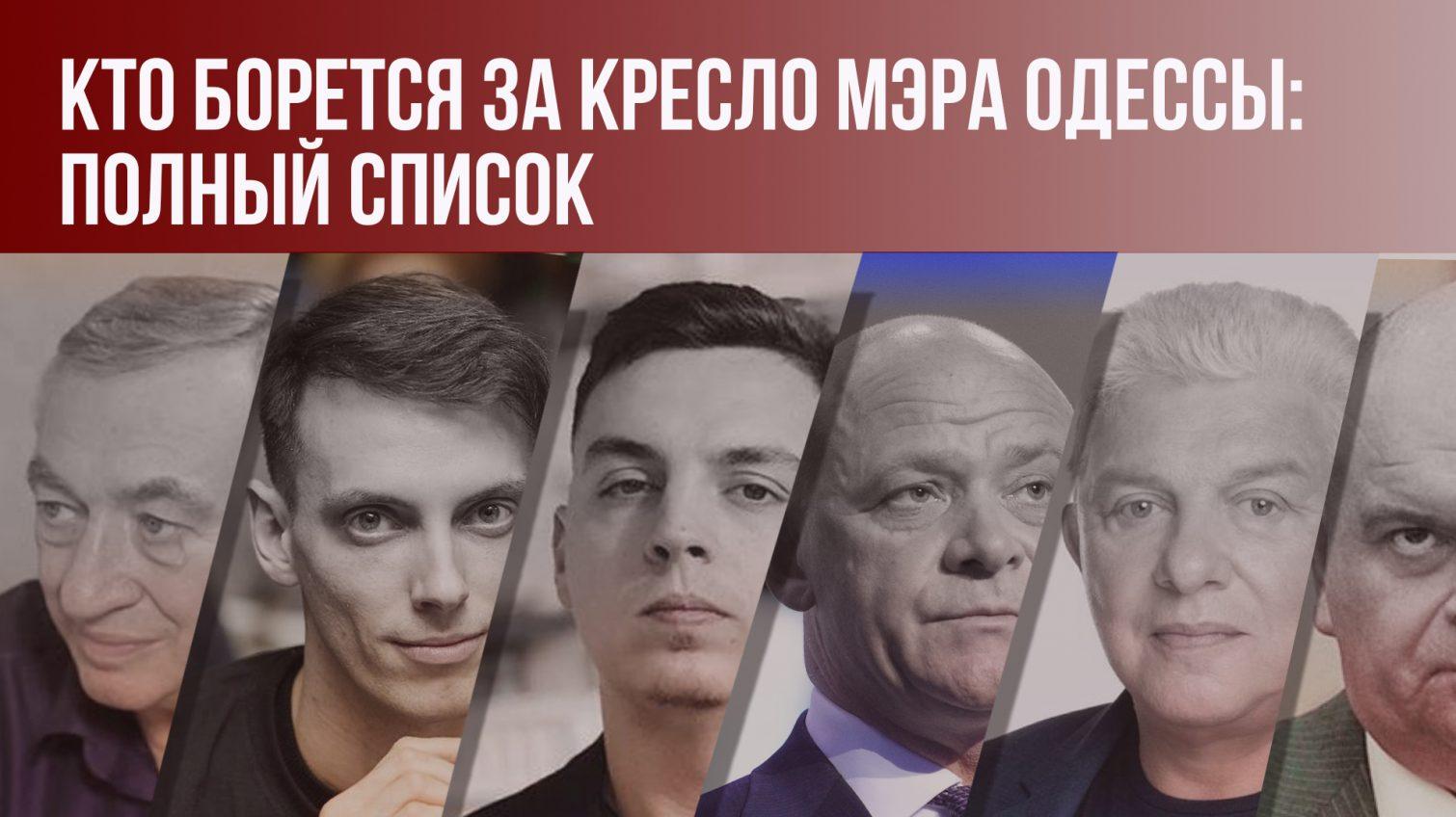 Кто борется за кресло мэра Одессы: полный список «фото»