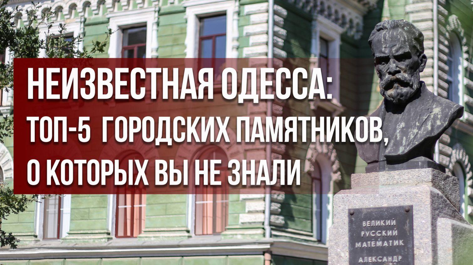 Неизвестная Одесса: топ-5 городских памятников, о которых вы не знали (фоторепортаж) «фото»