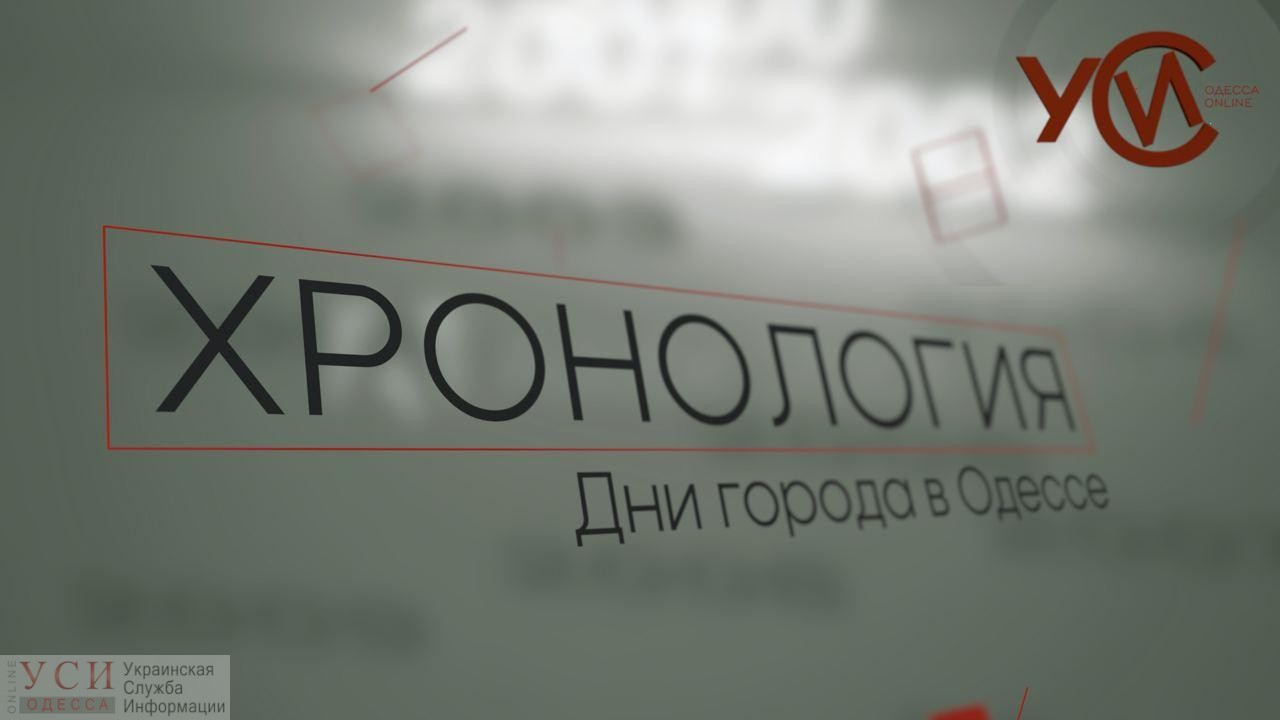 Хронология: Дни города в Одессе (прямой эфир) «фото»