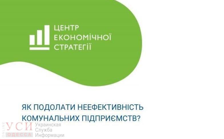 Реформировать или приватизировать: в Одессе обсудили будущее коммунальных предприятий (фото) «фото»