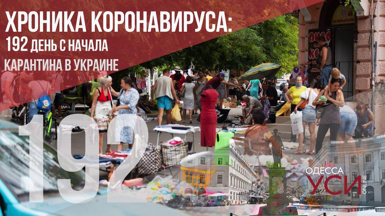 Хроника коронавируса: 192 день с начала карантина в Украине «фото»