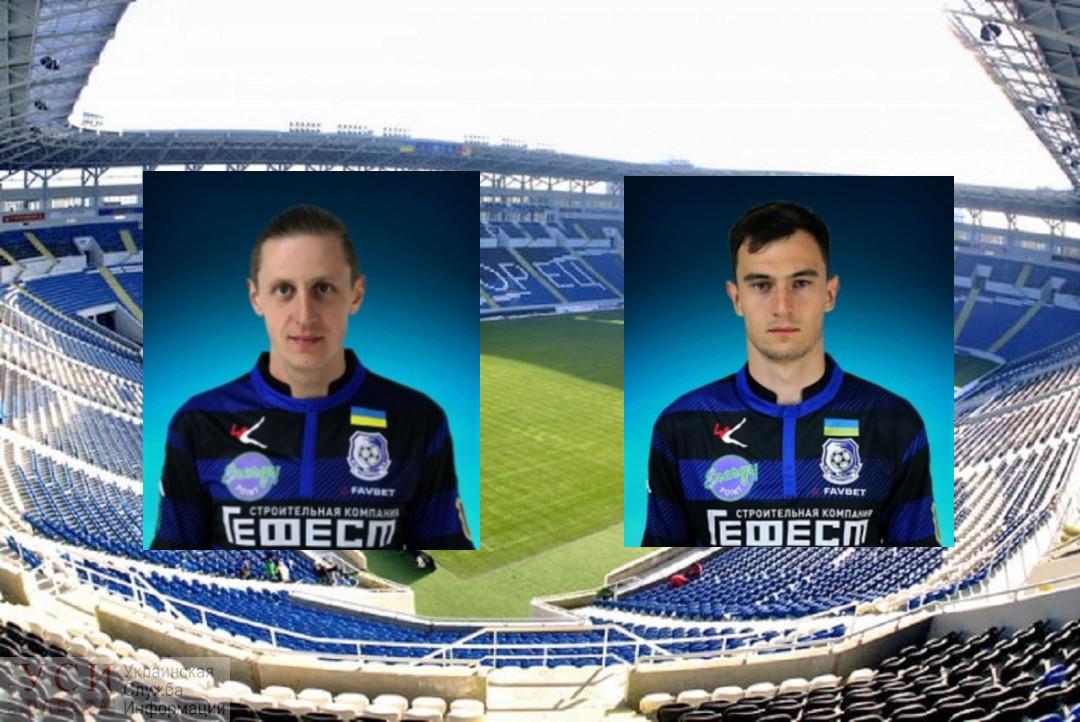 Одесский «Черноморец» покинули два футболиста «фото»