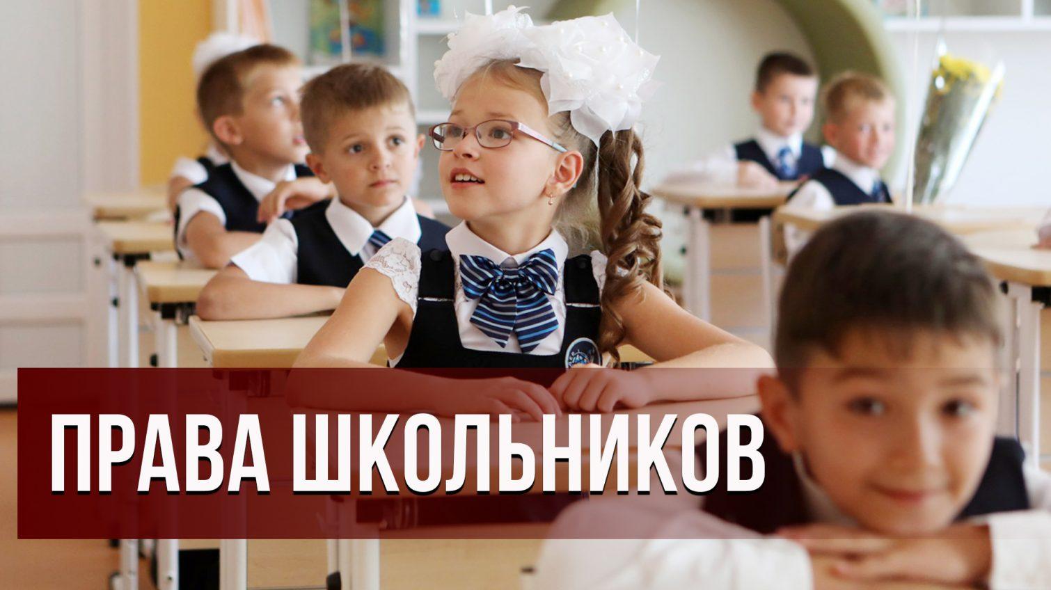 Права школьников: нужно ли сдавать на «фонд класса» и вправе ли учитель забрать телефон у ученика «фото»