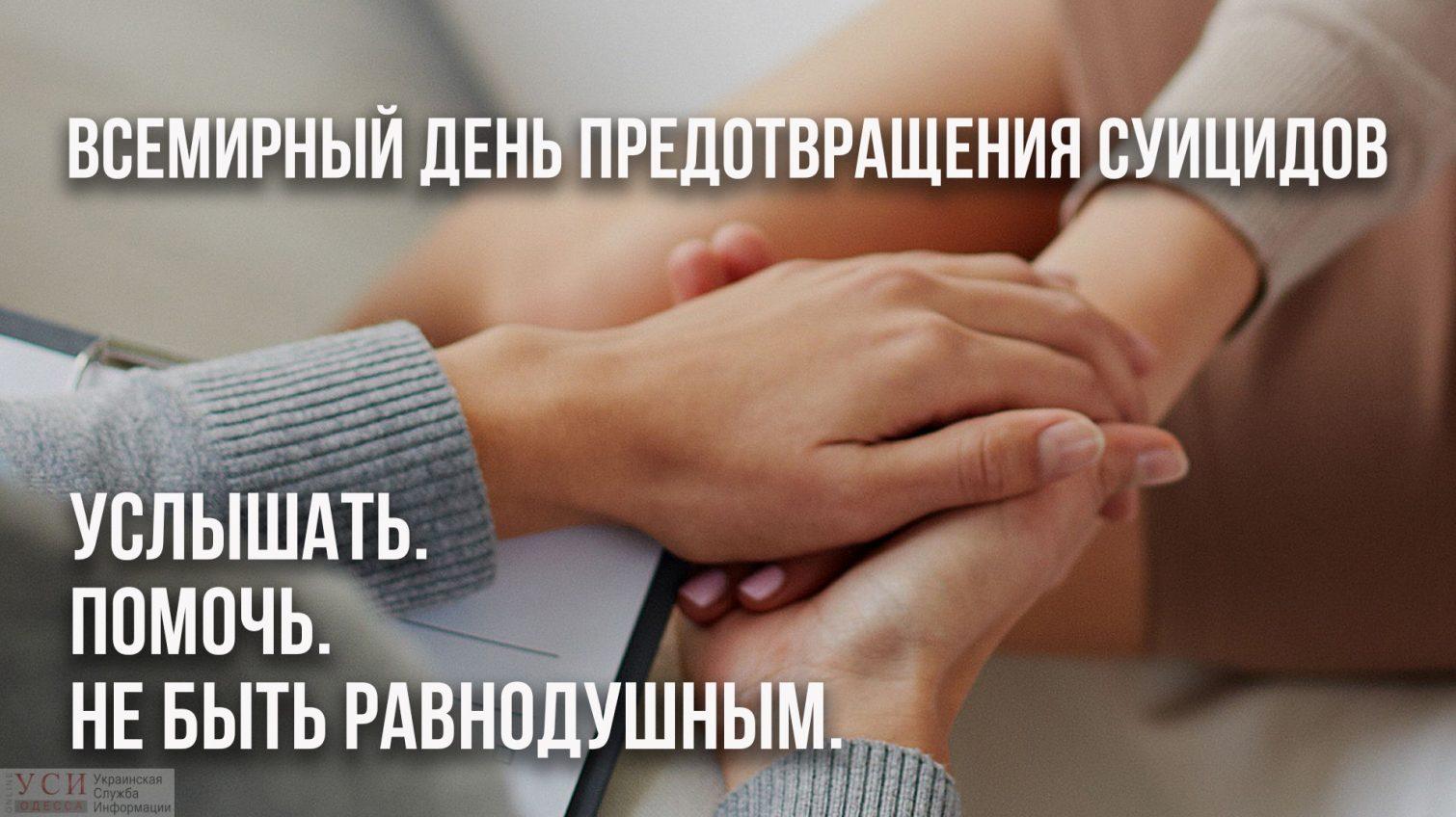 Не будьте равнодушными: Всемирный день предотвращения самоубийств «фото»