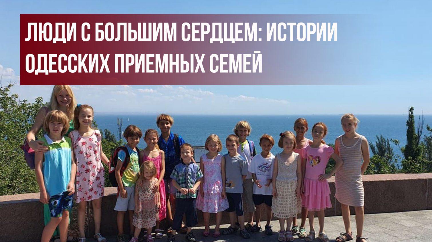 Люди с большим сердцем: истории одесских приемных семей «фото»