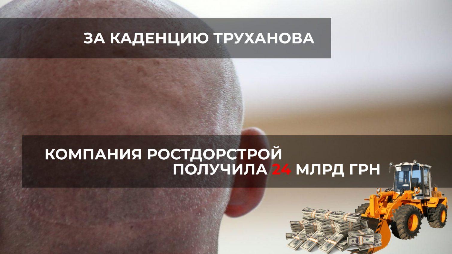 За каденцию Труханова «Ростдорстрой» получил тендеров на 24 миллиарда гривен «фото»
