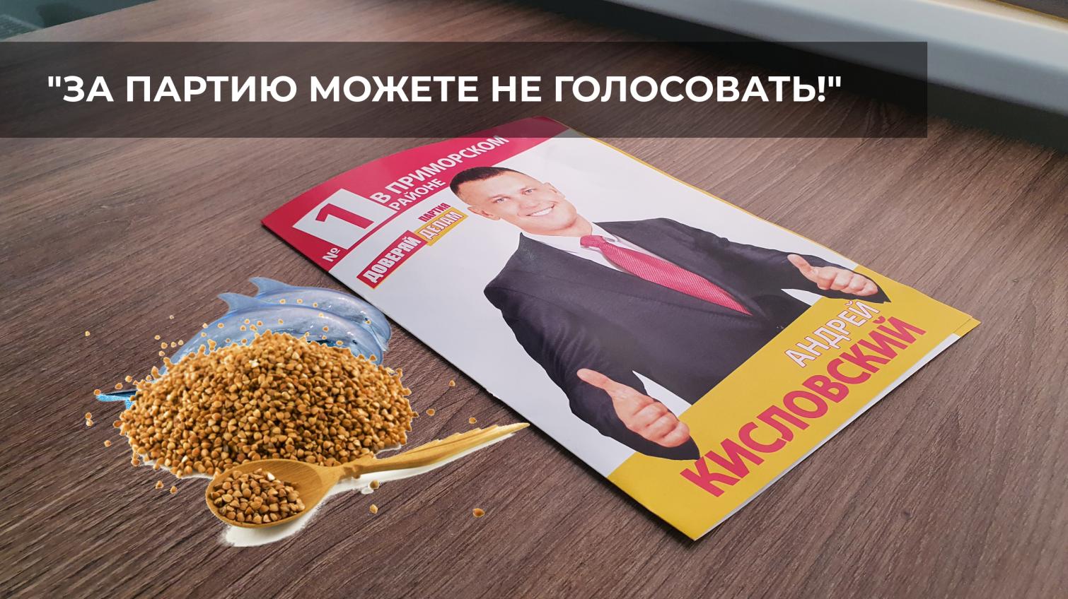 «За партию можете не голосовать!», — как подкупает избирателей депутат Андрей Кисловский (видео) «фото»