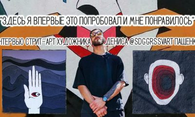 «Здесь я впервые это попробовал и мне понравилось», – интервью стрит-арт художника Дениса Пащенко «фото»